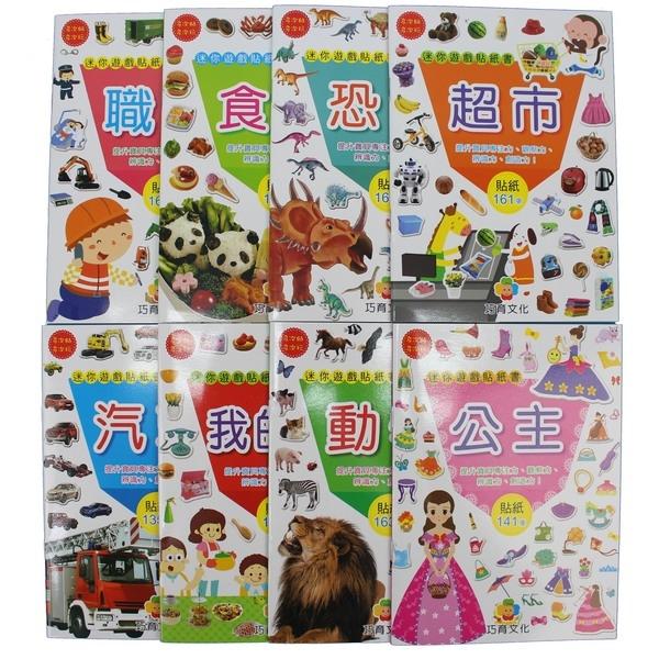 巧育 迷你遊戲貼紙書 (一套1-8)/一套8款入{定400}(公主.動物.我的家.汽車.超市.恐龍.食物.職業)~益