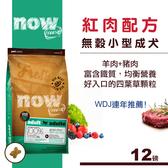 【SofyDOG】Now紅肉無穀 小型犬配方(12磅)狗飼料 狗糧