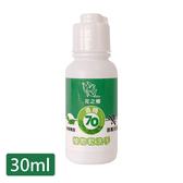 【花之鄉】植物乾洗手30ml/瓶 (含70%酒精)