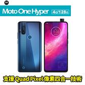 Motorola One HYPER 6.5吋 4G/128G 智慧型手機 免運費