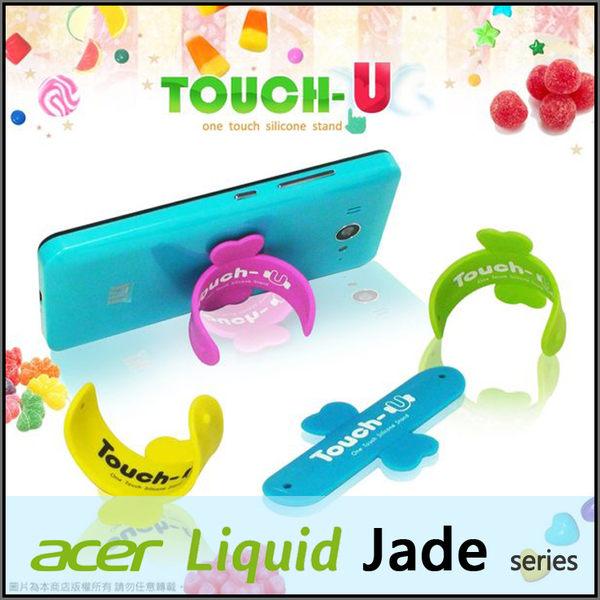◆TC-01 TOUCH-U 矽膠手機支架/固定架/懶人支架/ACER Liquid Jade S