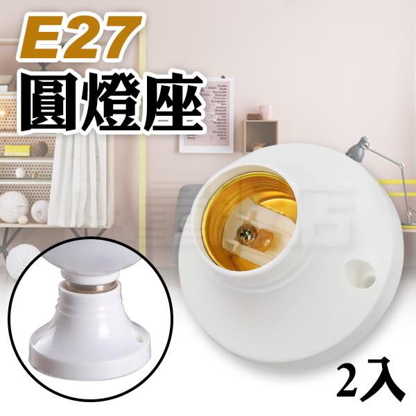 【2個1組$49 1個不到$25】E27 吊式 燈座 圓形 銅柱 耐熱 修繕 吸頂(V50-1740)