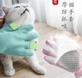 網紅擼貓手套梳子脫毛針梳狗狗去浮毛擼毛刷狗毛神器貓咪寵物用品 moon衣櫥