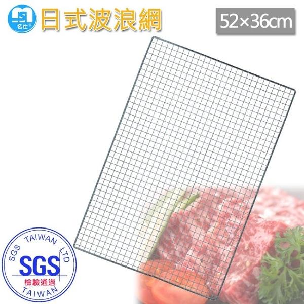 日式波浪網 36*52cm BL327_烤肉網/中秋烤肉