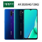 OPPO A9 2020 6.5吋 4G/128G-紫/綠[24期0利率]