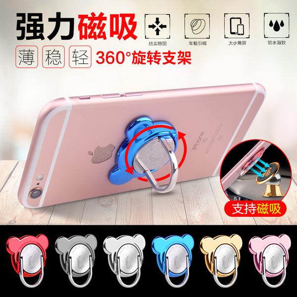 秋奇啊喀3C配件---小熊卡通手機電鍍指環支架可磁吸平板通用扣環支架防丟引磁防摔