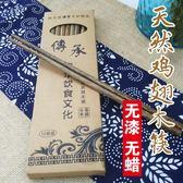 筷子雞翅木無漆無蠟家用簡約防滑不發霉實木成人高檔家庭10雙套裝【居享優品】