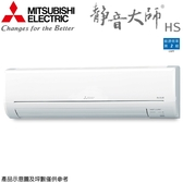 【MITSUBISHI 三菱】10-14坪變頻冷專分離式MSY-HS80NF/MUY-HS80NF