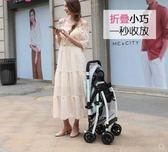 佳美萊特嬰兒推車可坐可躺折疊輕便寶寶新生兒童避震手推車便攜式 愛麗絲精品Igo