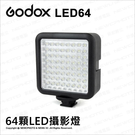 GODOX 神牛 LED64 LED 6...