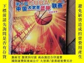 二手書博民逛書店第十屆CUBA中國大學生籃球聯賽罕見八強賽Y27175 不祥 不祥 出版2008