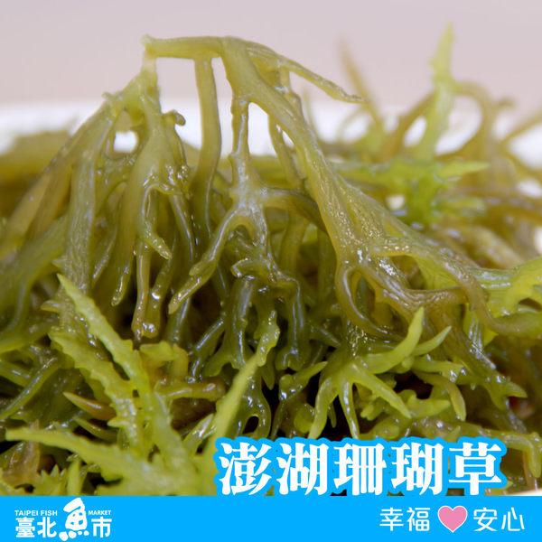 【台北魚市】澎湖珊瑚草 150g±5%
