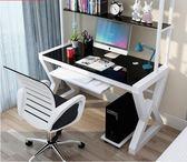 電腦臺式桌寫字桌家用書桌現代簡約臥室經濟型鋼化玻璃辦公電腦桌 JD 美物居家