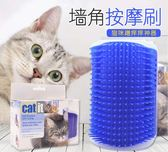 貓咪墻角按摩刷 蹭癢器墻角梳墻角蹭梳子貓咪用品擼毛神器蹭毛器