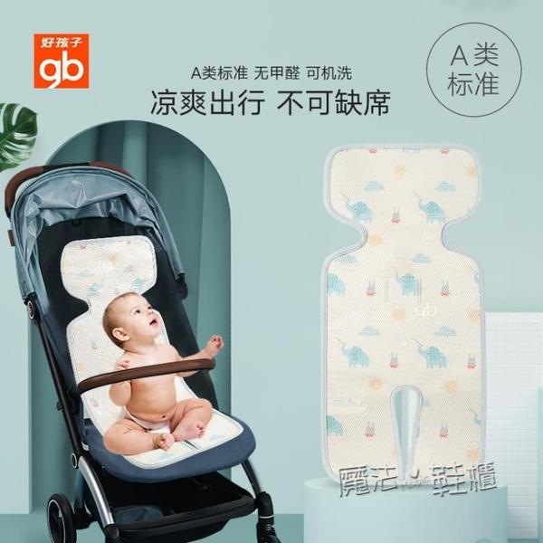 好孩子兒童推車涼蓆夏季涼蓆子寶寶坐墊冰絲蓆嬰兒車涼軟蓆墊透氣 ATF 夏季新品