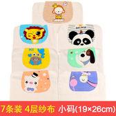 寶寶吸汗巾嬰兒純棉隔汗巾0-1-3-4-6歲兒童墊背巾幼兒園中大童夏