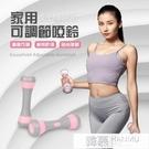 【現貨】女士可調節重量啞鈴健身器材家用小啞鈴練全身瘦手臂女生兒童亞鈴