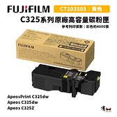 【有購豐】FUJIFILM 富士 C325系列 原廠高容量黃色碳粉匣(CT203505)|適C325dw/C325z