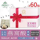 日本專利水解燕窩酸膠囊60粒/盒(禮盒)【美陸生技AWBIO】