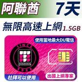 【TPHONE上網專家】阿聯酋7天無限上網 支援杜拜 前面 1.5GB支援3.5G高速