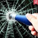 汽車安全錘子車用多功能彈簧式逃生砸玻璃救生神器車載消防破窗器 交換禮物