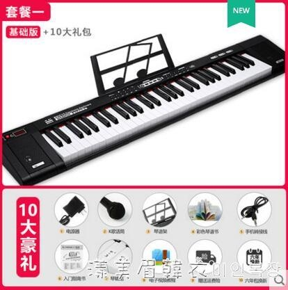 酷音電子琴初學者鋼琴家用入門兒童成年人便攜式61鍵盤幼師專業88 NMS漾美眉韓衣