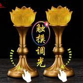 佛教用品琉璃蓮花燈水晶七彩供佛燈佛堂佛具佛前供燈長明燈
