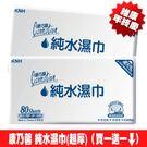 質地輕柔:純棉質感,給寶寶輕柔呵護 濕紙巾
