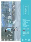 (二手書)東京,半日慢行:一日不足夠,半日也幸福。東京在地人深愛的生活風情散策..
