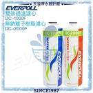 【愛惠浦科技 EVERPOLL】DCP-3000/DCP3000專用全效濾芯組【DC-1000F】【DC-2000F】