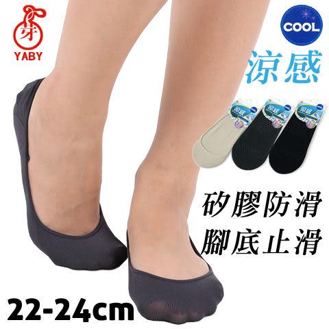 涼感止滑襪套 星款 台灣製 芽比 YABY