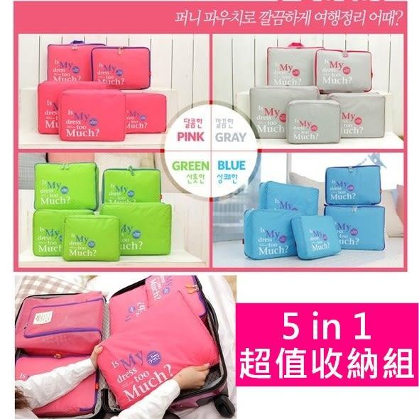 韓版繽紛超值五件組 旅行收納袋 包中包旅用收納袋 行李箱壓縮袋旅行箱 防水收納袋【RB354】