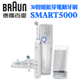 【Oral-B 歐樂B】智能藍芽電動牙刷 Smart5000