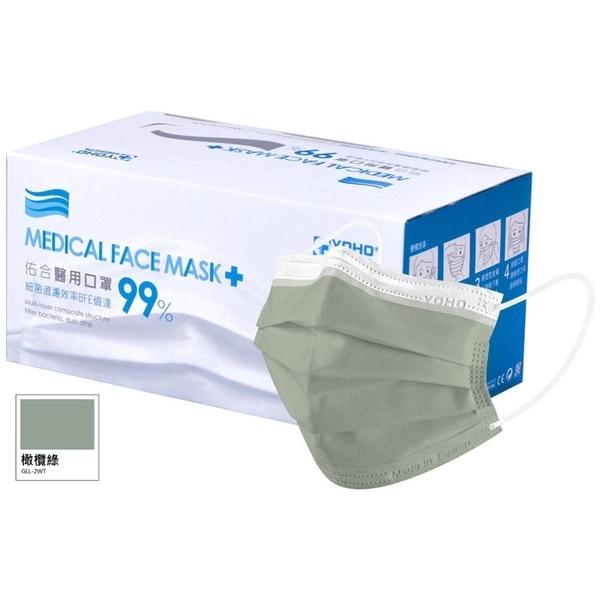佑合 成人醫療口罩 橄欖綠 莫蘭迪綠 50入/盒【躍獅】