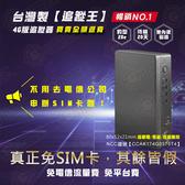 追蹤王-台灣製4G版~真正免卡,其餘皆假~免電信流量費、免平台費-待機20天!機車汽車 定位器追蹤器