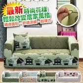 【巴芙洛】高彈性萬用 英倫時尚 超彈力沙發套-三人沙發-4款花色 沙發套 沙發罩 椅套
