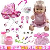 仿真娃娃 智慧仿真娃娃會說話喝水尿尿女孩過家家早教兒童玩具 傾城小鋪