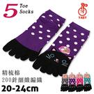 【衣襪酷】造型五趾襪 點點貓咪款 台灣製 芽比 YABY