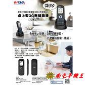 ※南屯手機王※GPLUS H30 桌上型3G無線話機 免安裝 免拉線 立即上線辦公【直購價】