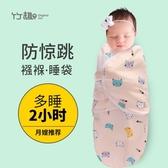 新生嬰兒防驚跳繈褓睡袋寶寶抱被純棉春夏季薄款包巾初生兒用品 米娜小鋪