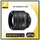 尼康 NIKON AF-S NIKKOR 85mm f/1.8G (公司貨) 晶豪泰 實體店面 台南高雄