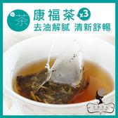 午茶夫人 康福茶(薄荷茶) 10入/袋x3 花茶/花草茶/無咖啡因/茶包/養生茶