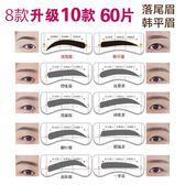 眉貼眉卡畫眉卡懶人畫眉神器修眉刀輔助器初學者速眉術全套眉毛貼「韓風物語」