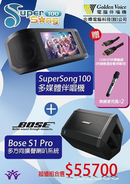 金嗓 Super Song100 多媒體行動伴唱機/卡啦OK +Bose S1超值組 贈原廠麥克風*2、音源連接線