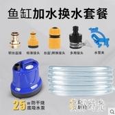 魚缸換水器抽水軟管吸便清潔工具水族箱加水補水套裝 CJ1381『美好時光』