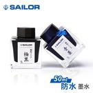 『ART小舖』SAILOR日本寫樂 超微粒子防水 鋼筆墨水 50ml 單瓶