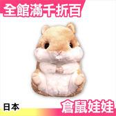日本 日本 可愛 BIG 動物 倉鼠 絨毛娃娃 玩具 療癒 棕色【小福部屋】