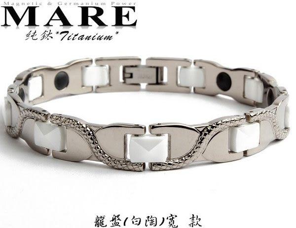 【MARE-純鈦】系列:龍盤 (白陶)  款