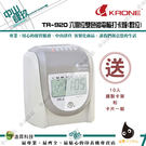 KRONE TR-920六欄位雙色微電腦...