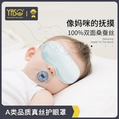 嬰兒眼罩睡眠遮光護眼罩
